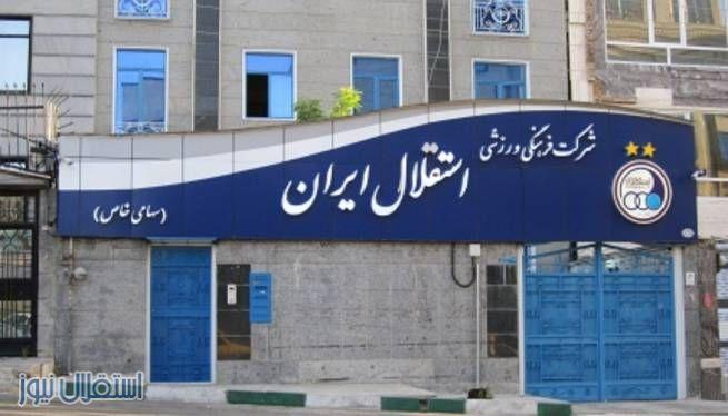 واکنش باشگاه استقلال به صحبت های عضو هیات مدیره پرسپولیس/ ما بر خلاف شما با سند حرف می زنیم