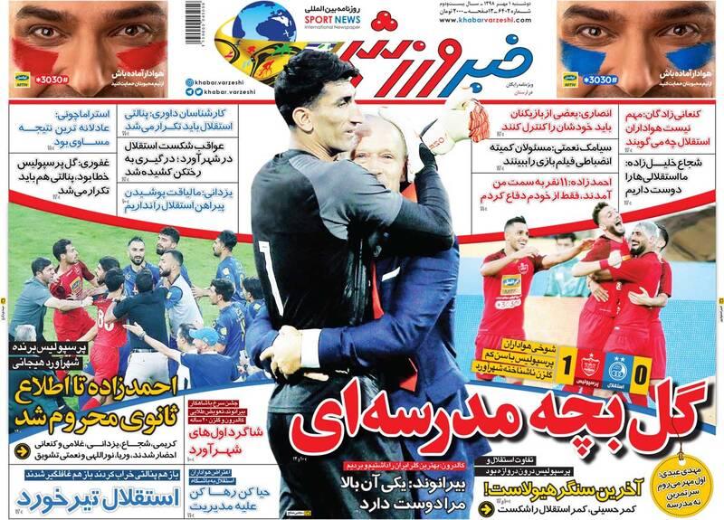 عکس/ تیتر روزنامههای ورزشی پس از دربی