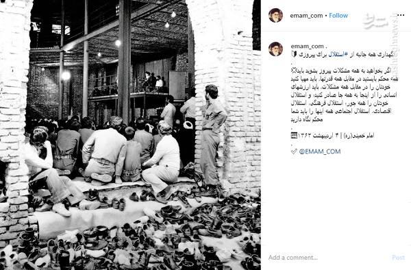 توصیه امام خمینی برای حفظ استقلال ملت