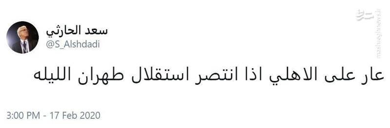 توییت عجیب خبرنگار سعودی برای الاهلی +عکس