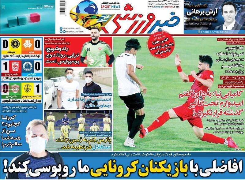 عکس/ تیتر روزنامههای ورزشی دوشنبه ۱۶ تیر