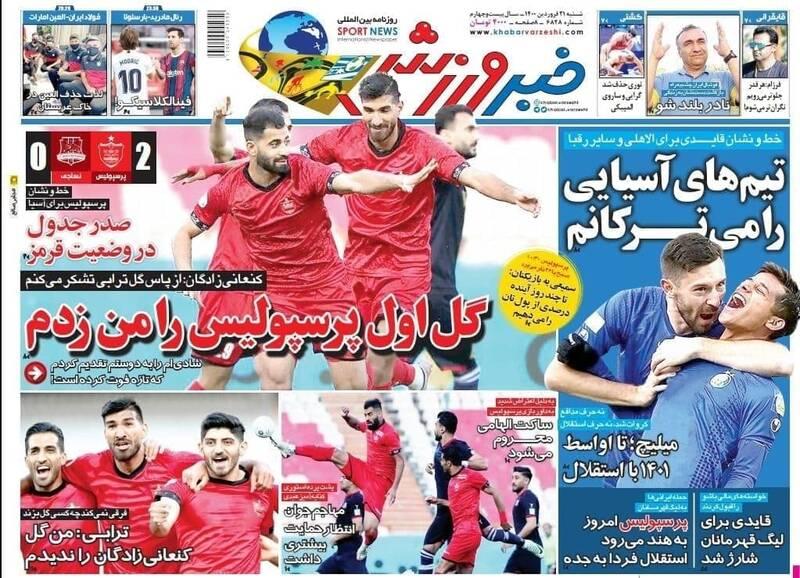 عکس/ تیتر روزنامههای ورزشی شنبه ۲۱ فروردین