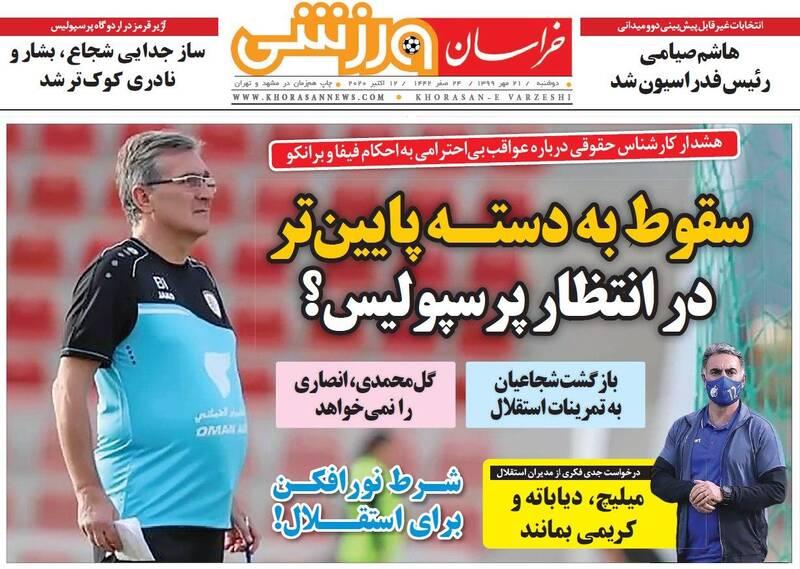 عکس/ تیتر روزنامههای ورزشی دوشنبه ۲۱ مهر
