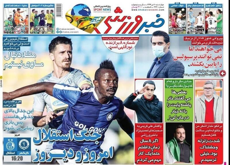 عکس/ تیتر روزنامههای ورزشی چهارشنبه ۱۰ دی