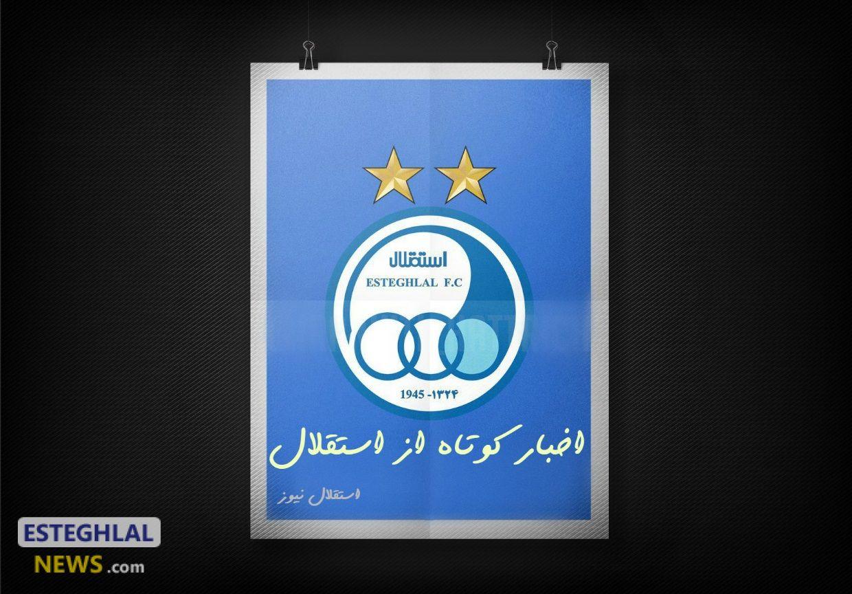 چند خبر کوتاه از استقلال/ پرداخت ناچیز از مطالبات استقلالی ها؛ تعطیلی تمرین پنجشنبه آبی پوشان