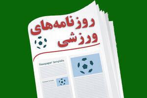 عکس/ تیتر روزنامههای ورزشی دوشنبه ۲۶ مهر